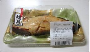 カラスカレイ西京焼き
