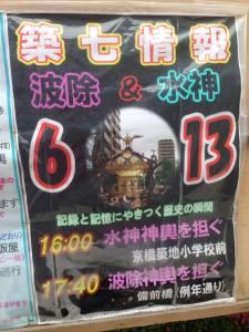 2015.築地祭