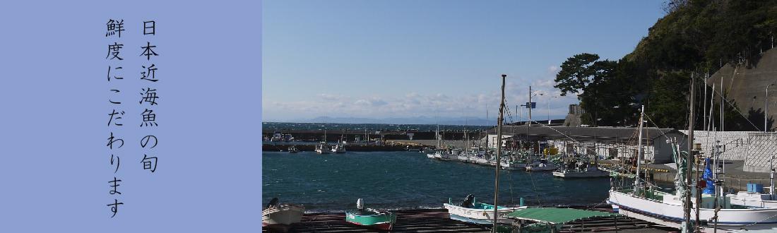 日本近海の旬・鮮度にこだわります。