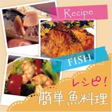 簡単魚レシピ