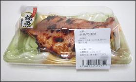 赤魚粕漬焼き