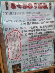2015.築地祭り1